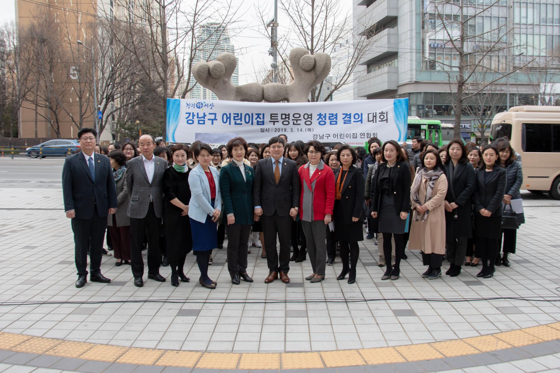 강남구 어린이집 투명운영 청렴결의 대회 GNC_0175.jpg