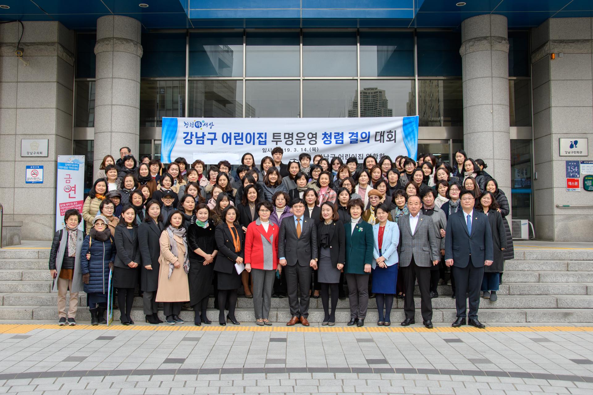강남구 어린이집 투명운영 청렴결의 대회 GNC_0198.jpg