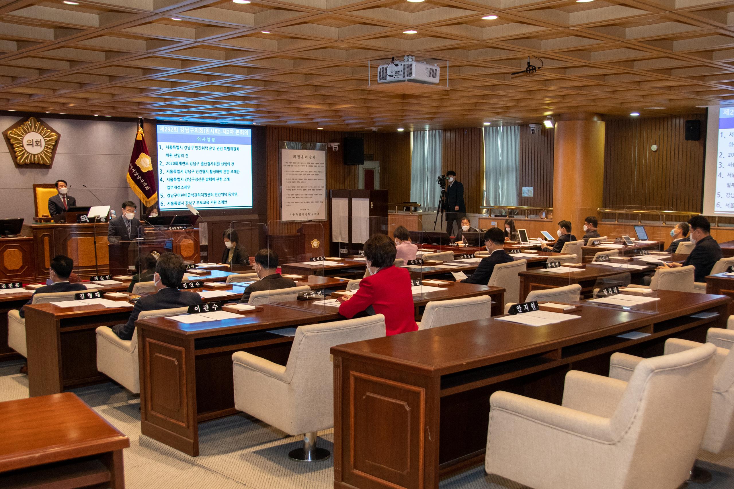 제292회 임시회 제2차 본회의 GNC_2819.jpg
