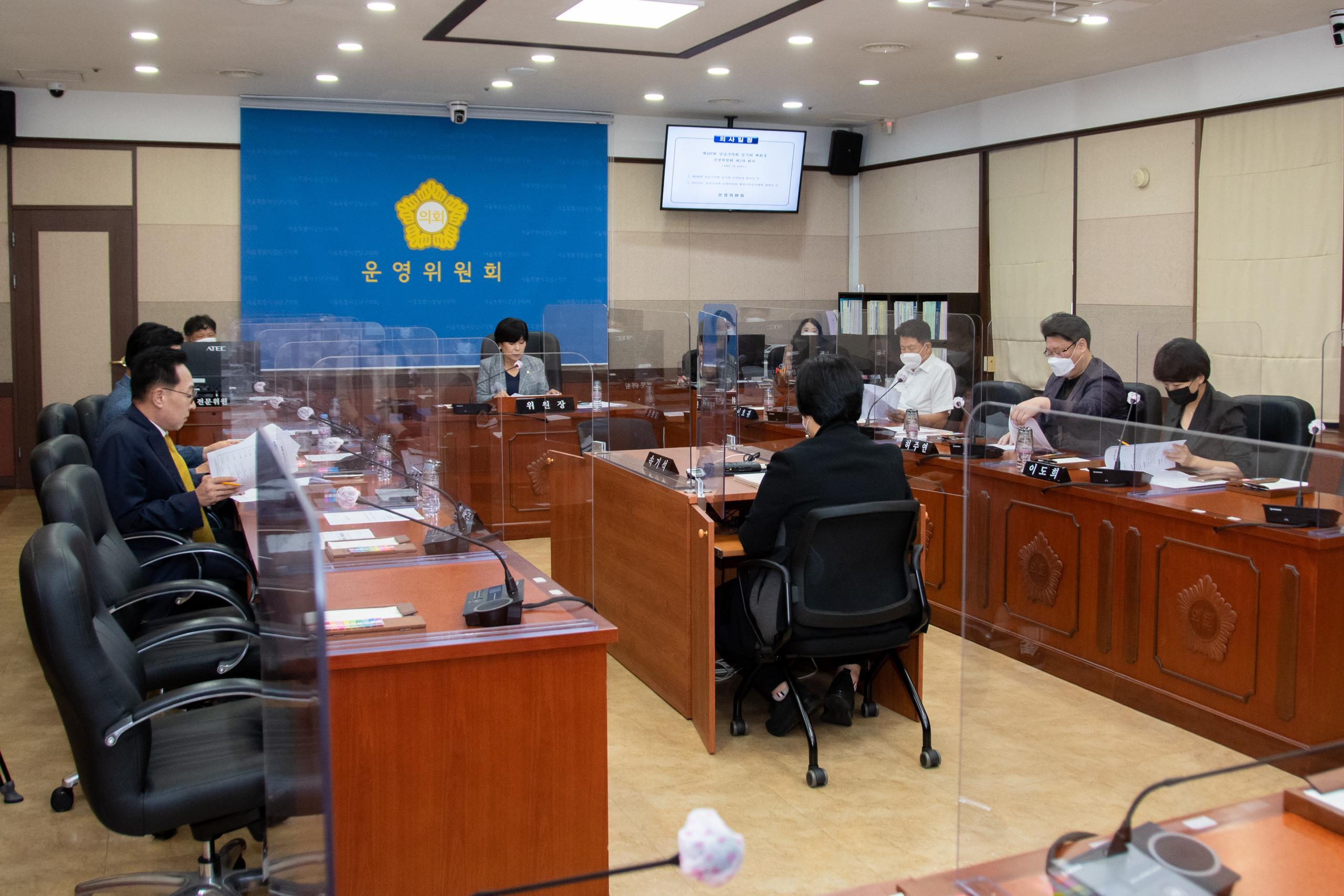 제297회 임시회 폐회중 제1차 운영위원회 GNC_2403.jpg