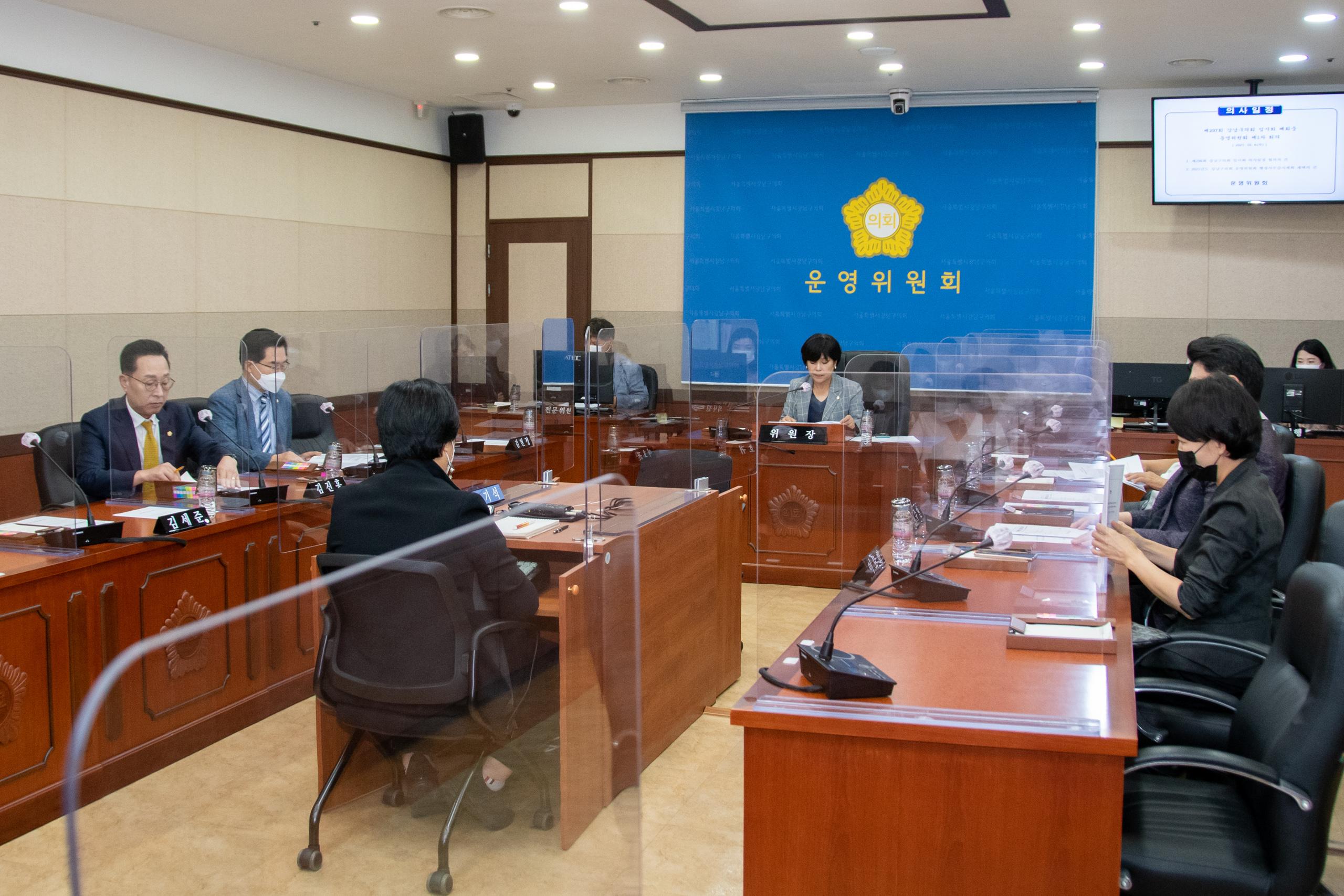 제297회 임시회 폐회중 제1차 운영위원회 GNC_2406.jpg